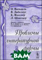 Проблемы литературной формы.  Шпитцер Л., Фосслер К., Дибелиус В., Вальцель О.  купить