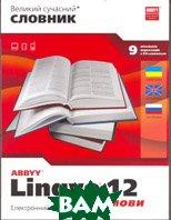 ABBYY Lingvo 12 ��� �����. ����������� ������� ��� PC, Pocket PC, Palm, Windows Mobile � Symbian   ������
