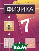 Физика. 7 класс  Н. С. Пурышева, Н. Е. Важеевская купить