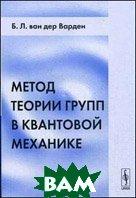 Метод теории групп в квантовой механике  Ван дер Варден Б.Л.  купить