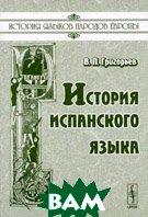 История испанского языка.  Григорьев В.П. купить