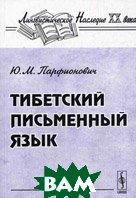 Тибетский письменный язык  Парфионович Ю.М. купить