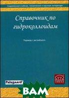 Справочник по гидроколлоидам  Филлипс Г.О.  купить