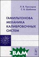 Гамильтонова механика калибровочных систем - 2 изд.  Прохоров Л.В.  купить