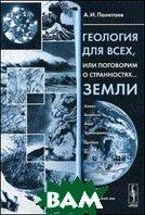 Геология для всех, или поговорим о странностях... Земли  Полетаев А.И.  купить