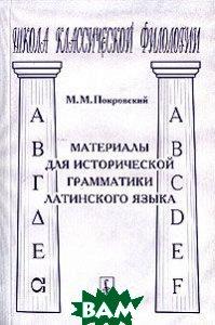 Материалы для исторической грамматики латинского языка.  Покровский М.М.  купить