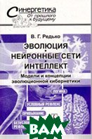Эволюция, нейронные сети, интеллект. Модели и концепции эволюционной кибернетики. 4-е издание  Редько В.Г. купить