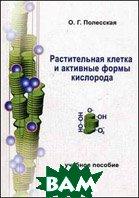Растительная клетка и активные формы кислорода. Учебное пособие  Полесская О.Г.  купить
