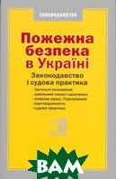 Пожежна безпека в Україні. Законодавство і судова практика   купить