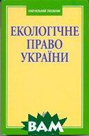 Екологічне право України. 2-ге видання  Кобецька Н.Р. купить