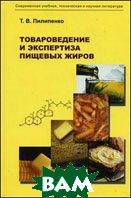 Товароведение и экспертиза пищевых жиров. Учебник  Пилипенко Т.В.  купить