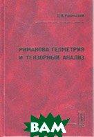Риманова геометрия и тензорный анализ. 5-е издание  Рашевский П.К. купить