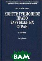 Конституционное право зарубежных стран. Учебник - 2 изд.  Алебастрова И.А  купить