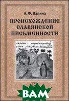 Происхождение славянской письменности. Учебное пособие  Папина А.Ф.  купить