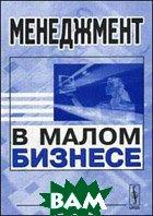 Менеджмент в малом бизнесе  Орлов А.В.  купить