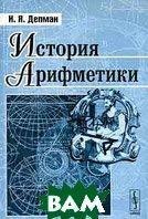 История арифметики. 4-е издание  Депман И.Я. купить