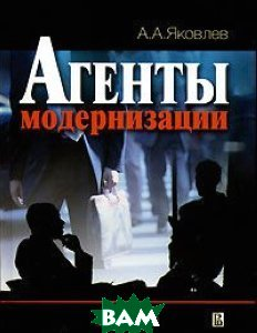 Агенты модернизации - 2 изд.  Яковлев А. А.  купить