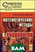 Математические методы в социологии  Фролова Ю.В., Гуц А.к.  купить