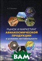 Рынок и маркетинг авиакосмической продукции в условиях нестабильности  Бакланов А.Г.  купить