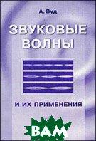 Звуковые волны и их применения. 2-е изд., испр  Вуд А.  купить