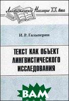 Текст как объект лингвистического исследования  Гальперин И.Р.  купить
