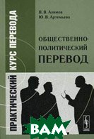 Общественно-политический перевод  Алимов В.В., Артемьев Ю.В. купить