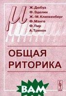 Общая риторика. 2-е издание  Дюбуа Ж., Эделин Ф. купить