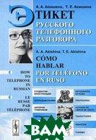Этикет русского телефонного разговора  Акишина А.А. купить