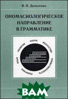 Ономасиологические направление в грамматике  Даниленко В.П.  купить