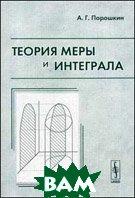 Теория меры и интеграла - 2 изд.  Порошкин А.Г.  купить