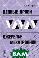 Цепные дроби - ожерелье мехатроники  Парфенов И.И. купить