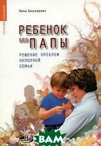 Ребенок без папы. Решение проблем неполной семьи  Башкирова Н.  купить