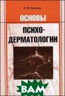 Основы психодерматологии  Павлова О.В.  купить