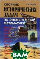 Сборник исторических задач по элементарной математике - 3 изд.  Попов Г.Н.  купить