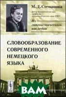 Словообразование современного немецкого языка. 2-е издание  Степанова М.Д.  купить