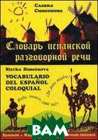 Словарь испанской разговорной речи.  2-е изд., стер  Симеонова С.  купить