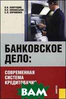 Банковское дело. Современная система кредитования.6 -изд  Лаврушин О.И. купить