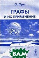 Графы и их применение - 3 изд.  Ойстин Оре  купить