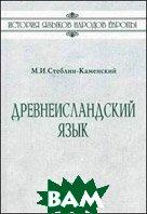 Древнеисландский язык - 3 изд.  Стеблин-Каменский М.И.  купить