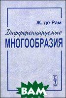 ДИФФЕРЕНЦИРУЕМЫЕ МНОГООБРАЗИЯ - 2 изд.  Жорж де Рам  купить