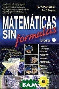 Matematicas sin formulas: Libro 1  Ю. В. Пухначев, Ю. П. Попов купить
