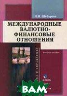 Международные валютно-финансовые отношения  Щербакова Н.Н. купить