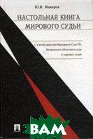 Настольная книга мирового судьи  Макаров Ю. Я. купить