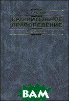 Сравнительное правоведение. Основные правовые системы современности. Учебник - 2 изд.  Саидов А.Х.  купить
