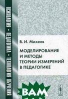 Моделирование и методы теории измерений в педагогике  Михеев В.И. купить
