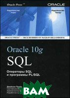 Oracle Database 10g SQL  Прайс Дж.  купить