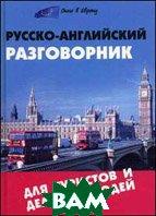 Русско-английский разговорник для туристов и деловых людей  Ефимов Ю.А.  купить