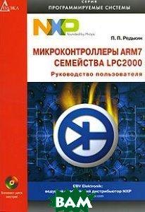 Микроконтроллеры ARM 7. Семейство LPC2000. Руководство пользователя   Редькин П.П.  купить