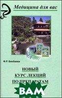 Новый курс лекций по препаратам Тяньши. 7-е издание  Бикбаева Ф.Р.  купить