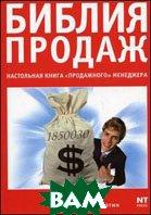 Библия продаж. Настольная книга `продажного` менеджера  Соломатин А.  купить